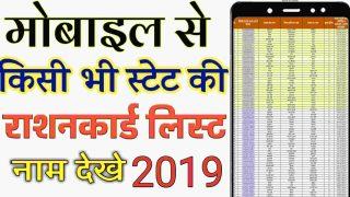Rashan Card list kaise dekhe । सभी स्टेट का राशन कार्ड लिस्ट 2021