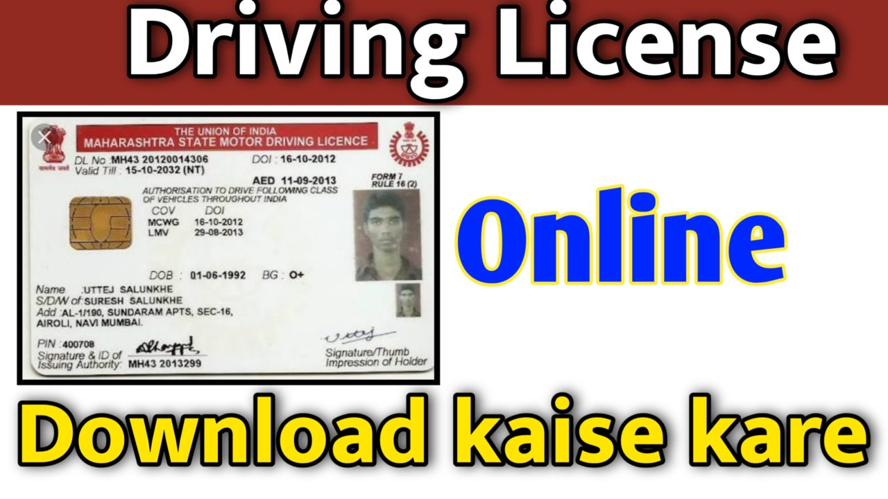 How to Download Learning Driving License Online in hindi