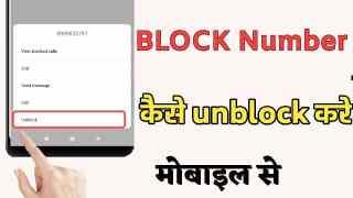 unblock blocked number