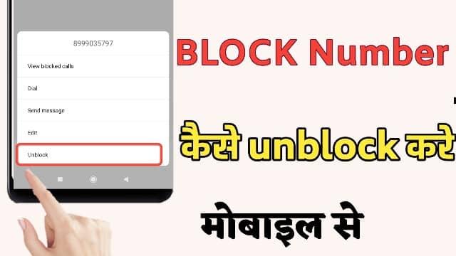 गलती से Block हुए नंबर को Unblock कैसे करें
