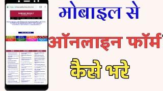 mobile se online form kaise bhare