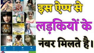 online chat app । Online Calling & chatting App