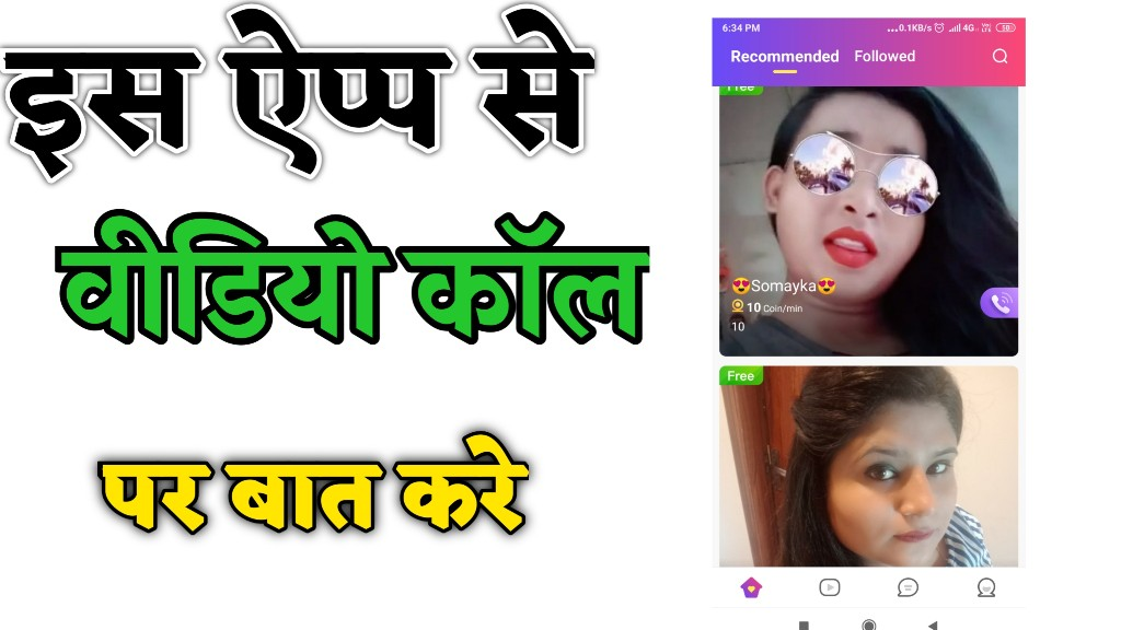Chat app detail in hindi, Heammer