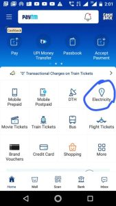 बिजली का बिल ऑनलाइन कैसे जमा करे