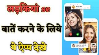 Free video call app in hindi, U Chat