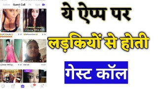 Live stream app details in hindi, Mico