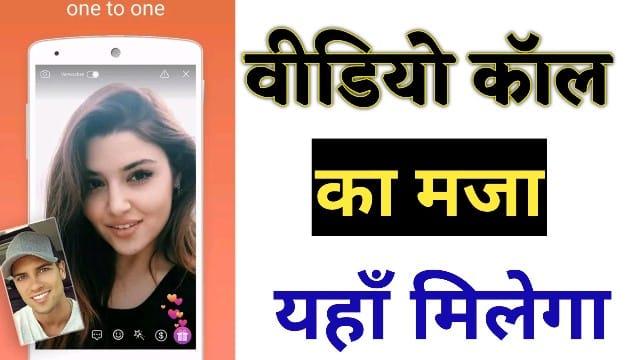 Dating app India details in hindi, ZakZak