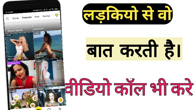 Chatting apps with strangers detail in hindi, YoCutie