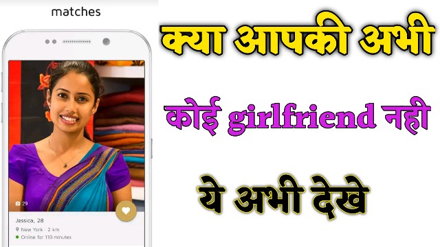 Dating apps detail in hindi,YouLove