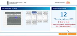 आधार कार्ड अपॉइंटमेंट कैसे लें How to Book Appointment Online for Aadhar Enrolment, update in hindi,