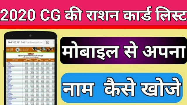 Chattisgarh Rashan card list me apna name kaise dekhe ।