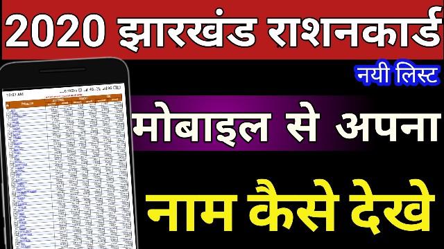 Jharkhand ka rashan card list me apna naam kaise dekhe । Rashan card List