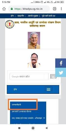 Chattisgarh Rashan card list me apna name kaise dekhe ।