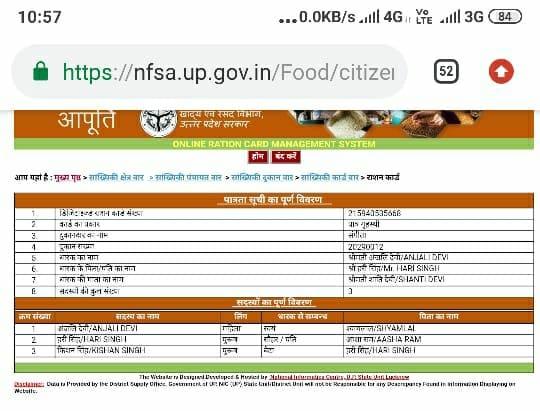 Rashancard New card List । U.P Rashan Card List Me apna Naam Kaise Dekhe