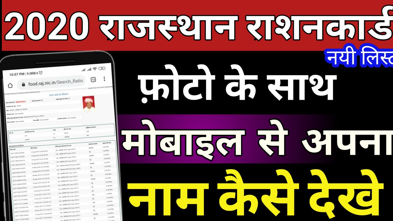 Rajasthan Rashan Card nyi List kaise download kare with photo