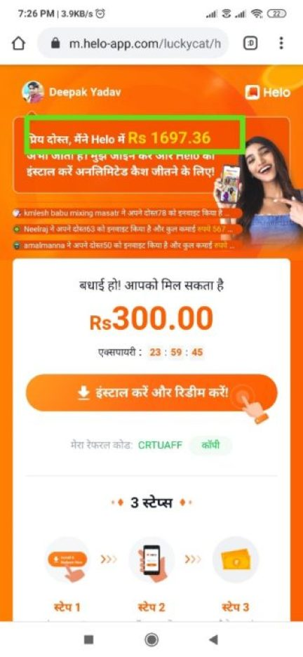 Helo app How to use in Hindi ।helo kya hai aur kaise use kare । helo app se paisa kaise kamaye