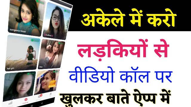Banao Online Dost । Live Chat App 2020 । video Call App