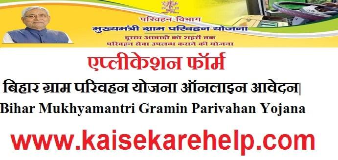 बिहार ग्राम परिवहन योजना ऑनलाइन आवेदन