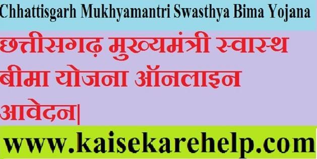 Chhattisgarh Mukhyamantri Swasthya Bima Yojana 2020 In Hindi
