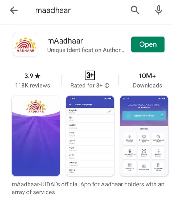 Do you want to know what is Aadhaar card and how you can download it in mobile phone?