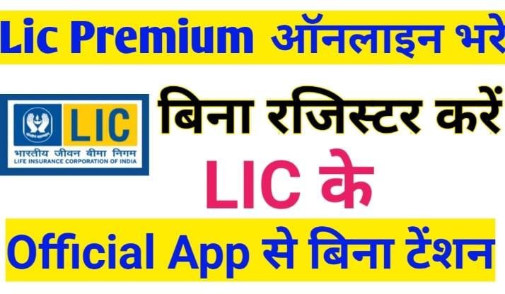 Lic online payment app