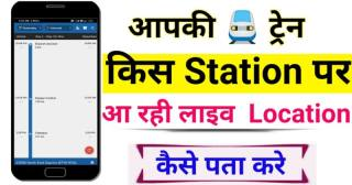 Where is my train app Kya hai