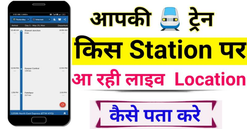 Where is my train app Kya hai