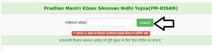 Bihar Kisan Samman Nidhi Yojana 2020