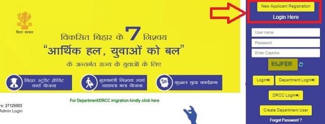 Bihar Kushal Yuva Program 2020