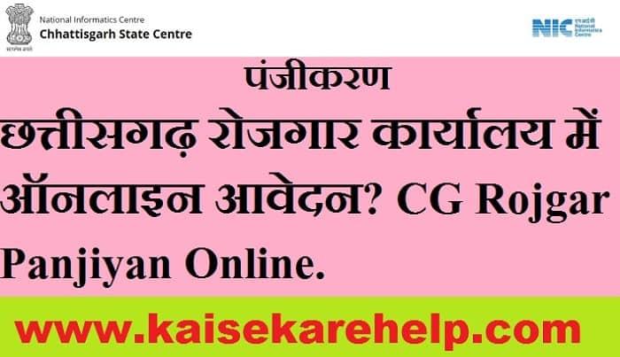 CG Rojgar Panjiyan Online