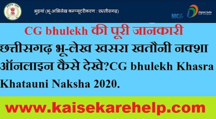 CG bhulekh Khasra Khatauni Naksha 2020 In Hindi