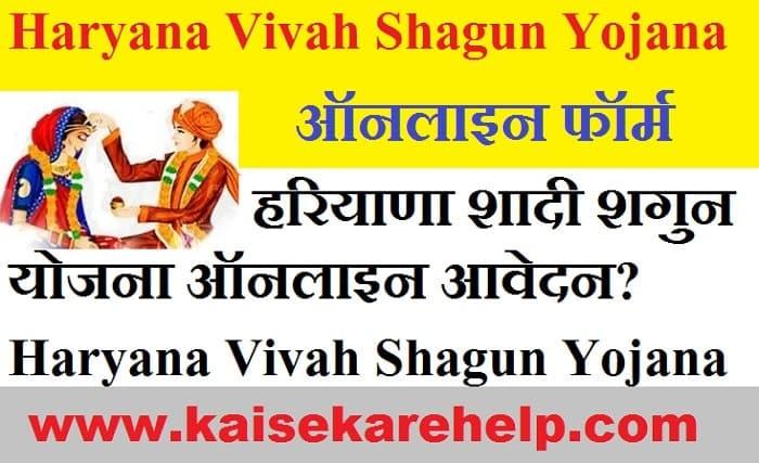 Haryana Vivah Shagun Yojana