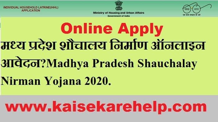 Madhya Pradesh Shauchalay Nirman Yojana 2020