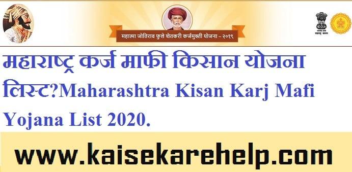 Maharashtra Kisan Karj Mafi Yojana List 2020