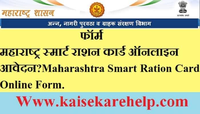 Maharashtra Smart Ration Card