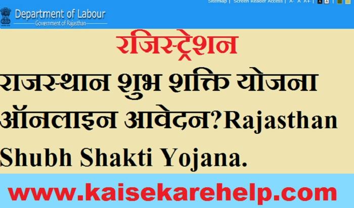 shubh shakti yojna ka form kaise bhare 2020