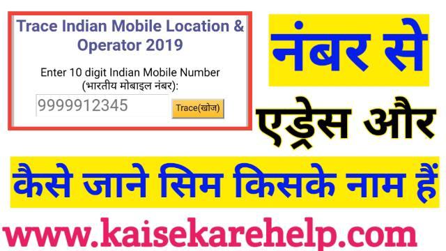 mobile number kiske naam se hai
