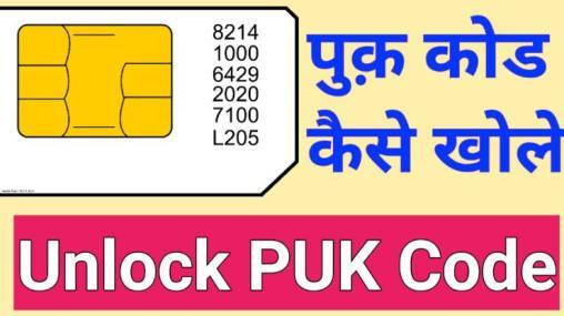 unlock puk code