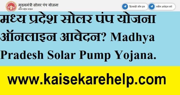 Madhya Pradesh Solar Pump Yojana 2020 In Hindi