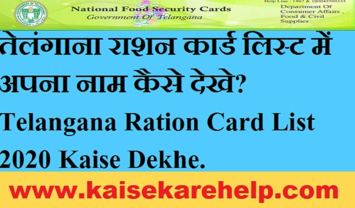 Telangana Ration Card List Kaise Dekhe 2020 In Hindi