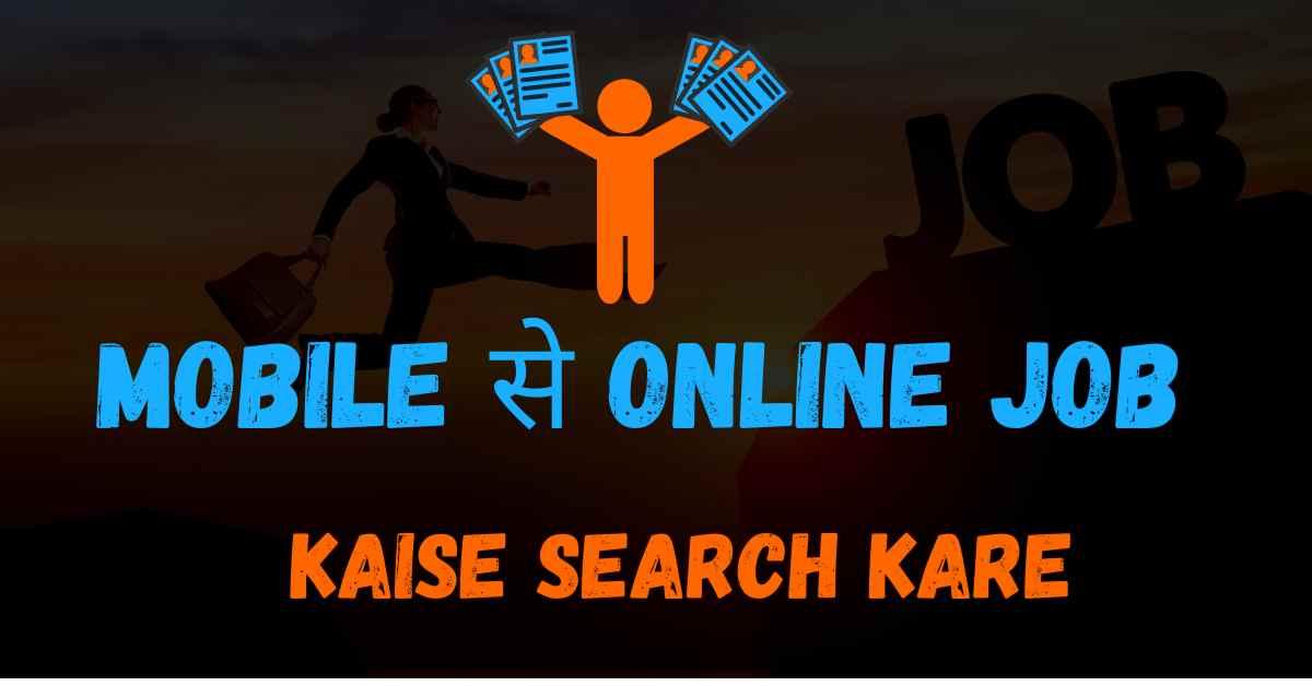 online job kaise search kare नौकरी कैसे खोजे 2020