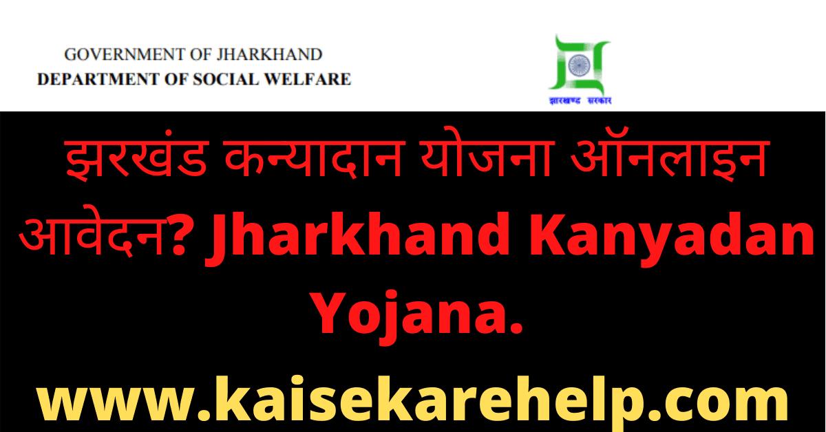 Jharkhand Kanyadan Yojana 2020 In Hindi