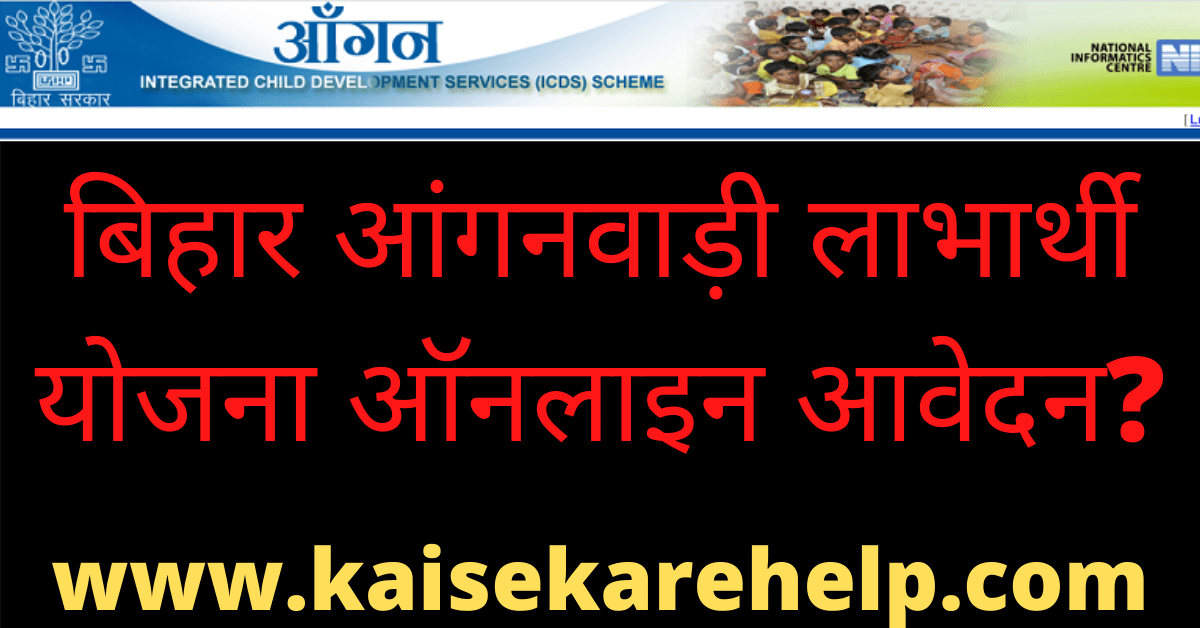 Bihar Anganwadi Labharthi Yojana 2020 In Hindi
