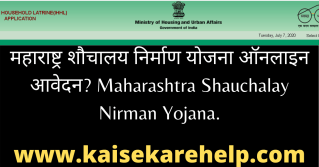Maharashtra Shauchalay Nirman Yojana 2020 In Hindi