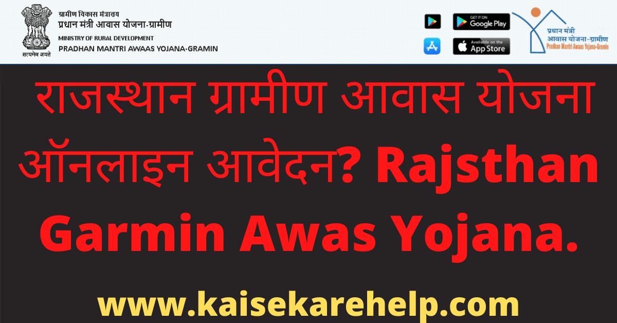 Rajsthan Garmin Awas Yojana 2020 In Hindi