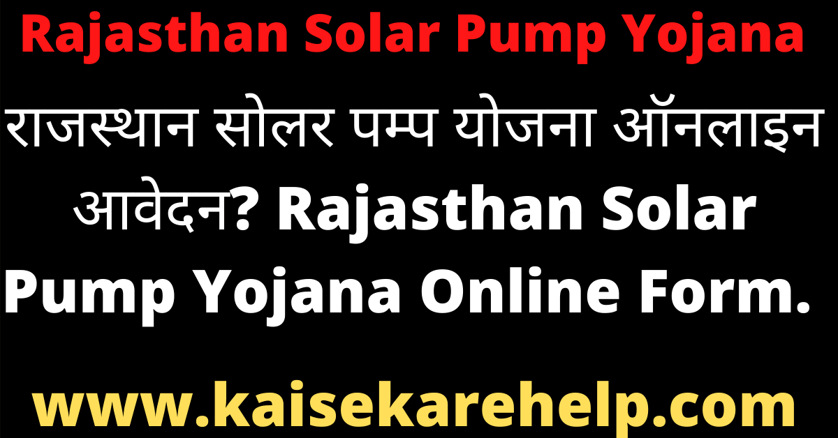 Rajasthan Solar Pump Yojana Online Form 2020 In Hindi