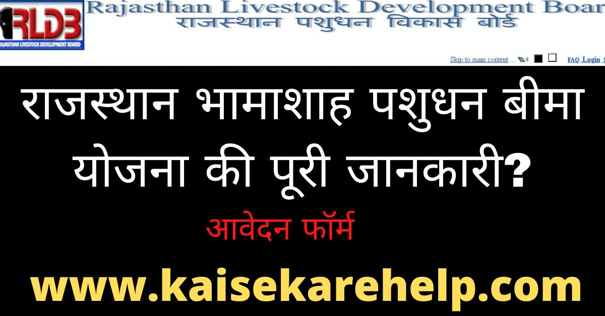 Rajasthan Bhamashah Pashu Bima Yojana 2020 In Hindi