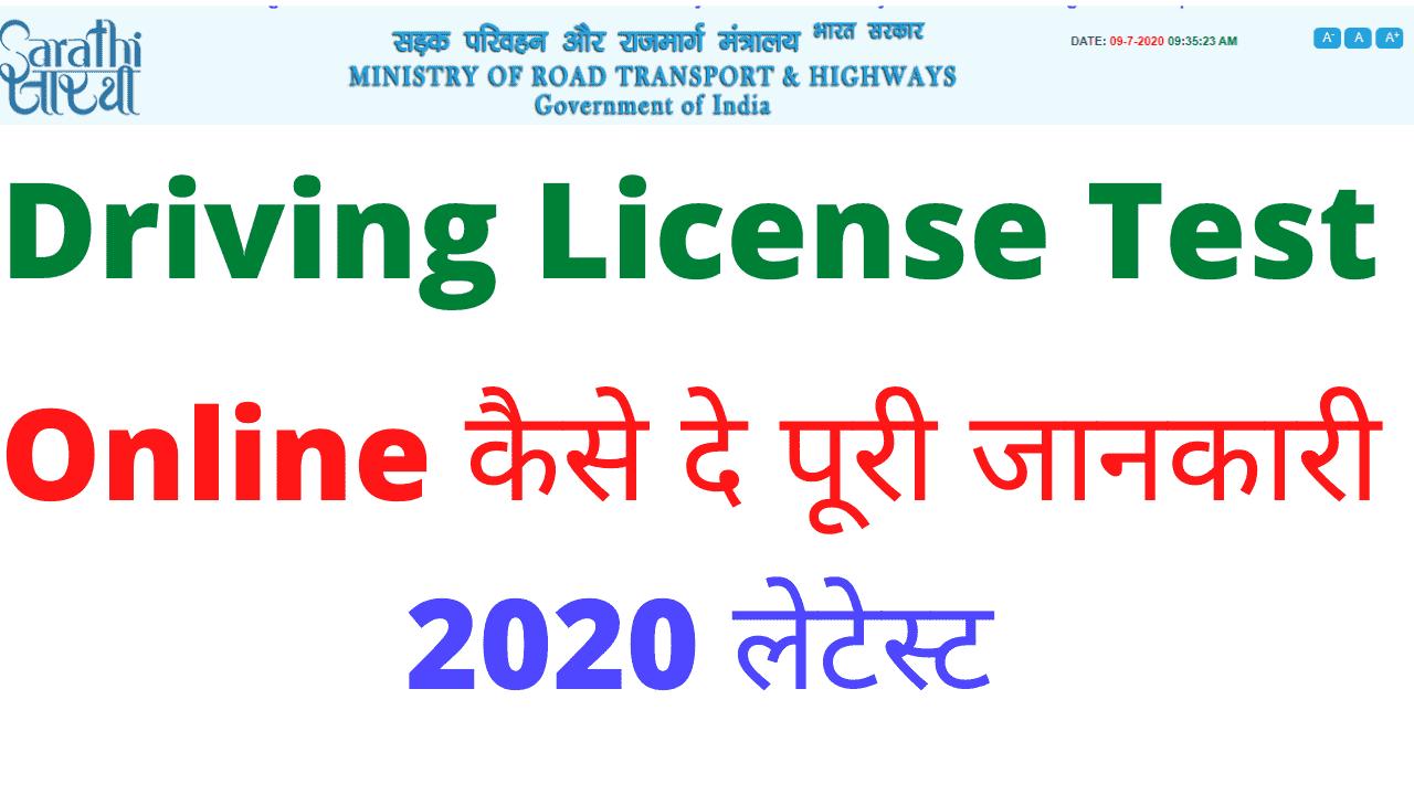 Driving License test online kaise de 2020