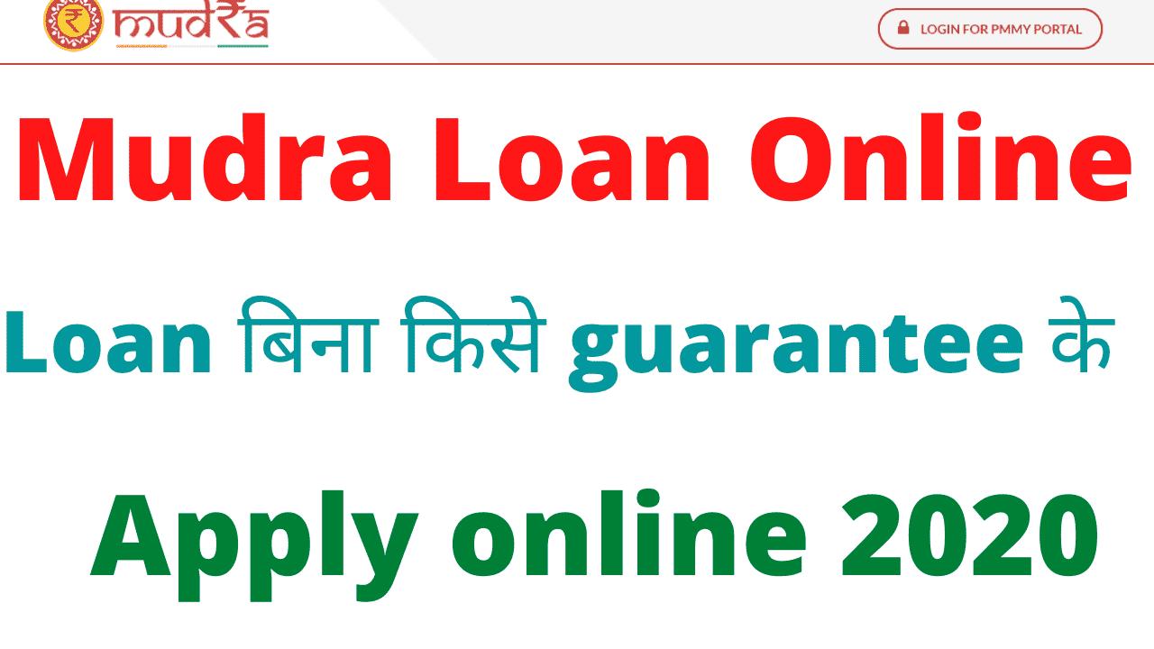 Mudra Loan Online apply 2020
