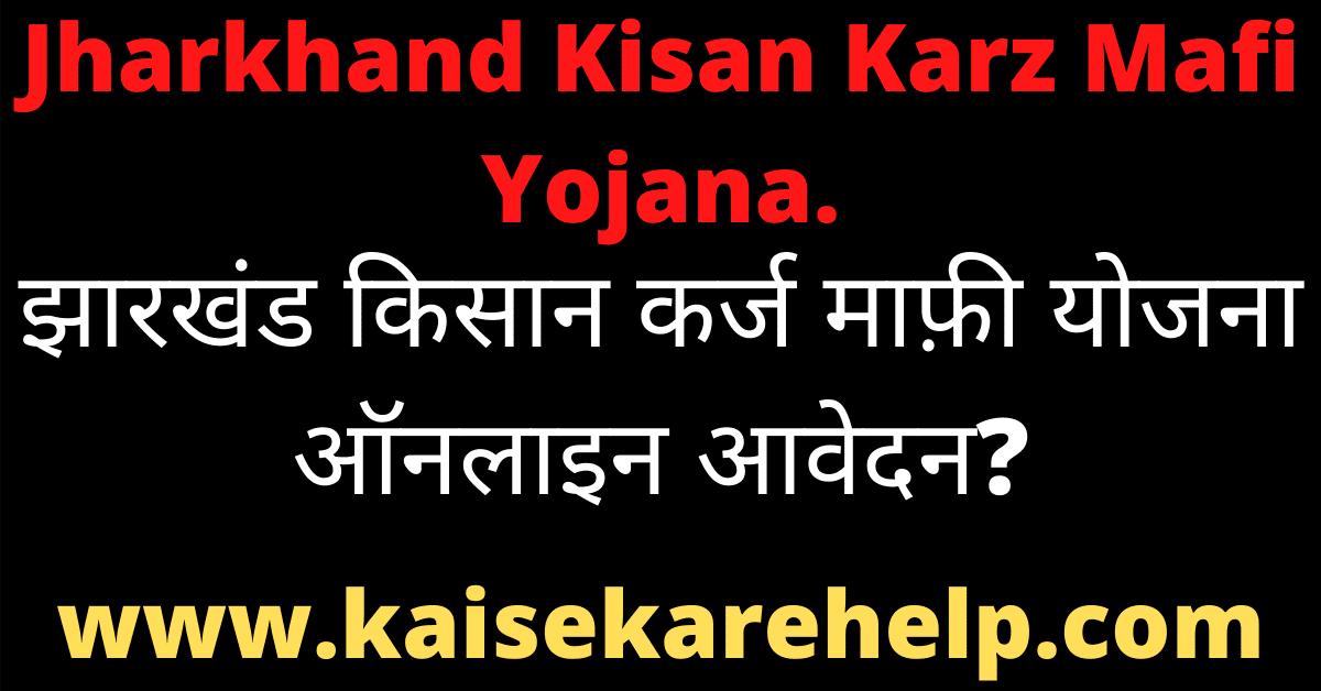 Jharkhand Kisan Karz Mafi Yojana 2020 In Hindi